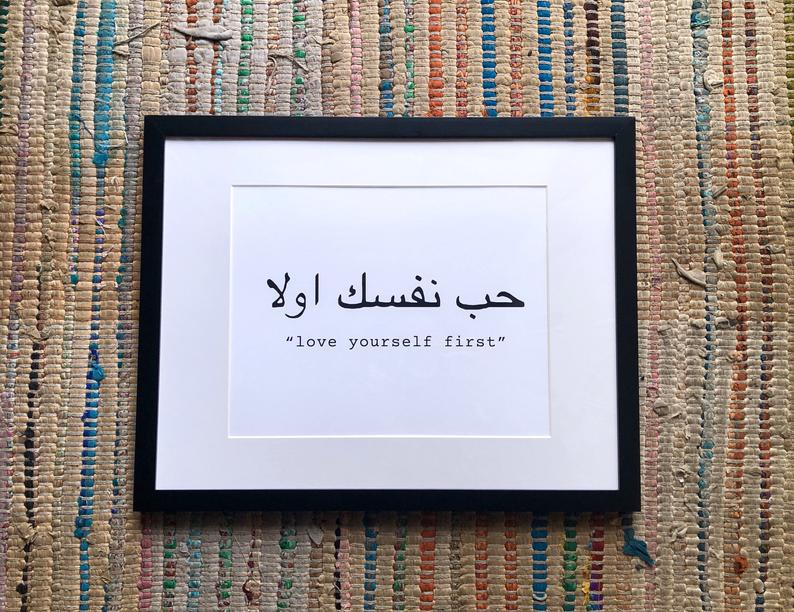 arabic love yourself first quote